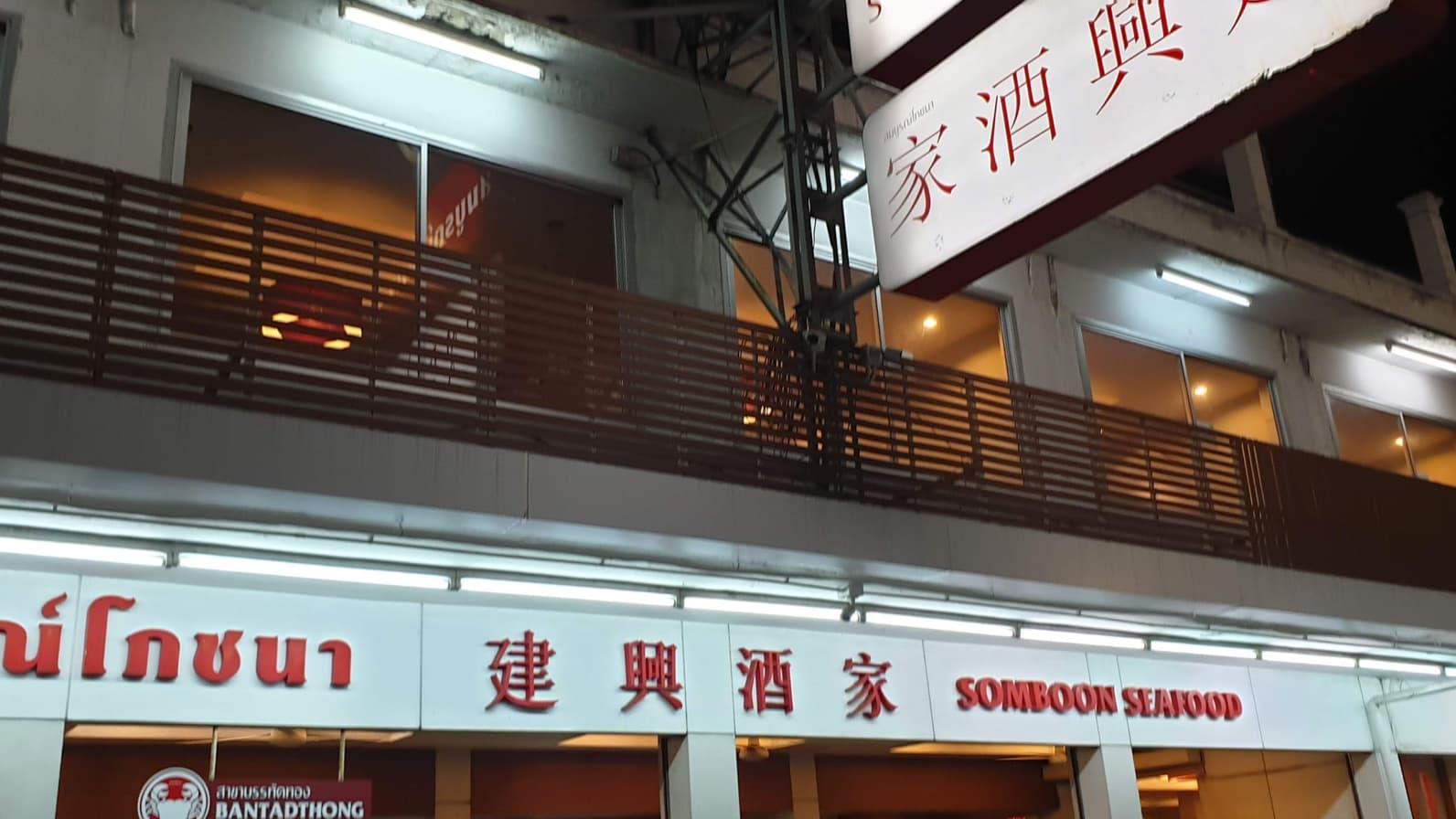 bangkok somboon バンコク ソンブーン 本店