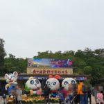 中国 広州 サファリ