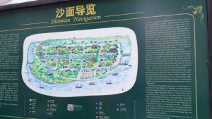 中国 広州 沙面島