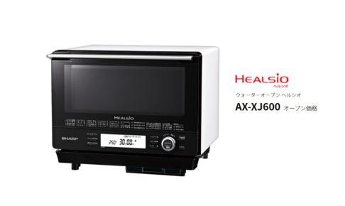 ヘルシオAX-XJ600