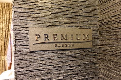 プレミアムバーバー赤坂店に行って贅沢な床屋を満喫しました。